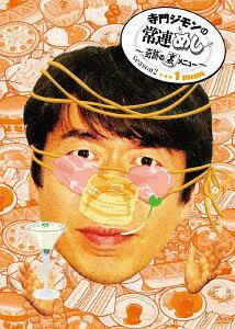 寺門ジモンの常連めし 〜奇跡の裏メニュー〜 season2 メニュー1[DVD] / バラエティ