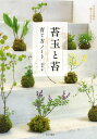 苔玉と苔育て方ノート 小さな自然を暮らしの中に[本/雑誌] / 砂森聡/著