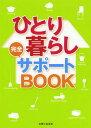 ひとり暮らし完全サポートBOOK[本/雑誌] (単行本・ムック) / 主婦と生活社