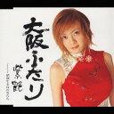 大阪ふたり[CD] / 紫艶