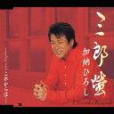 三郎蛍[CD] / 加納ひろし