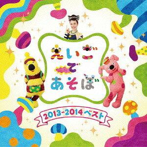 NHK えいごであそぼ 2013〜2014ベスト[CD] / キッズ