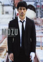 MOZUオフィシャルガイドブック TBS×WOWOW共同制作ドラマ[本/雑誌] (単行本・ムック) / TBS/著 WOWOW/著