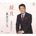 桜貝/東京ロマンス[CD] / 五木ひろし