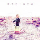 標本箱[CD] / 黒木渚