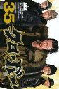 クローバー 35 (少年チャンピオン・コミックス)[本/雑誌] (コミックス) / 平川哲弘/著