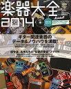 楽器大全 2014 (シンコー・ミュージック・ムック)[本/雑誌] (単行本・ムック) / シンコーミュージック・エンタテイメント