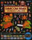Wii Uでとことん楽しむファミコンリミックス+バーチャルコンソール (エンターブレインムック)[本/雑誌] / KADOKAWA