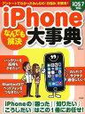 iPhoneなんでも解決大事典 基本から使いこなしまで、この1冊にお任せ! (TJ)[本/雑誌] / 宝島社