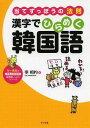 漢字でひらめく韓国語 当てずっぽうの法則 (リー先生の日本人のための韓国語レッスン