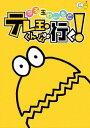 ゆる玉わーるど テレ玉くんが行く![DVD] / バラエティ
