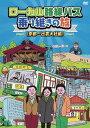 ローカル路線バス乗り継ぎの旅 京都〜出雲大社編[DVD] / バラエティ