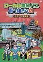 ローカル路線バス乗り継ぎの旅 松阪?松本城編[DVD] / バラエティ