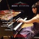 Composer: Ha Line - 〜より深く、より華やかに〜 藤波結花 ピアノリサイタル[CD] / 藤波結花