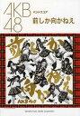 バンドスコア AKB48「前しか向かねえ」[本/雑誌] / ヤマハミュージックメディア