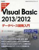 ひと目でわかるVisual Basic 2013/2012データベース開発入門 (MSDNプログラミングシリーズ)[本/雑誌] / ファンテック/著