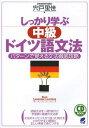 しっかり学ぶ中級ドイツ語文法 パターンで覚える文法徹底攻略 (CD BOOK Basic Language Learning Series)[本/雑誌] / 宍戸里佳/著