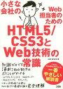 小さな会社のWeb担当者のためのHTML5/CSS3とWeb技術の常識[本/雑誌] / H2OSPACE/著