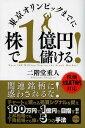 【送料無料選択可!】東京オリンピックまでに株で1億円儲ける![本/雑誌] / 二階堂重人/著