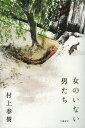 女のいない男たち[本/雑誌] (単行本・ムック) / 村上春樹/著
