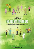 労働経済白書 平成25年版[本/雑誌] (単行本・ムック) / 厚生労働省/編