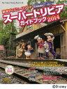 東京ディズニーリゾート スーパートリビアガイドブック 2014 (MyTokyoDisneyRes)[本/雑誌] (単行本・ムック) / ディズニーファン編集