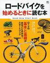 ロードバイクを始めるときに読む本 ロードの基本と基礎がまるごと分かる!スタートブック (エイムック)[本/雑誌] / エイ出版社