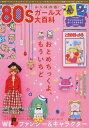 80'sガールズ大百科 WE【ラヴ】ファンシー&キャラクター (ブルーガイド・グラフィック)