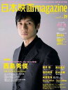 日本映画magazine vol.39(2014) (OAK MOOK 520)[本/雑誌] / オークラ出版