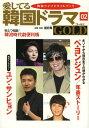 愛してる韓国ドラマGOLD 韓流ライフスタイルブック 02[本/雑誌] / 収穫社/編集