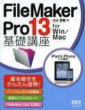FileMaker Pro 13基礎講座 for Win/Mac[本/雑誌] / 小山香織/著 オーム社開発局/企画編集
