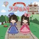 「碧と彩奈のラ・プチミレディオ」キュートでポップなTwinkle CD☆ [通常盤][CD] / アニメ