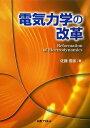 電気力学の改革[本/雑誌] / 佐藤信雄/著