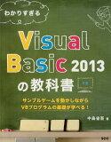 わかりすぎるVisual Basic 2013の教科書 サンプルゲームを動かしながらVBプログラムの基礎が学べる! (SCC Books B-374)[本/雑誌] / 中島省吾/著