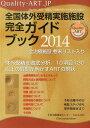全国体外受精実施施設完全ガイドブック 安心して治療を受けていただくために 2014 Quality ART[本/雑誌] / シオン