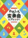 楽譜 おもしろ変奏曲にアレンジ!〜童謡唱 (ピアノソロ/中上級)[本/雑誌] / ヤマハミュージックメディア