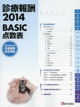 診療報酬 BASIC点数表 2014[本/雑誌] / 医学通信社