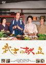 武士の献立[DVD] / 邦画