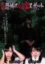 実録!! 恐怖の心霊スポット 浜田由梨&涼本めぐみ[DVD] / ドキュメンタリー