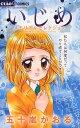いじめ-メモリアルセレクション- (ちゃおコミックススペシャル)[本/雑誌] (コミックス) / 五十嵐かおる/著