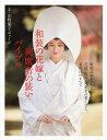 和装の花嫁と列席者の装いバイブル[本/雑誌] / 山野愛子ジェーン/監修