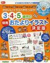 3・4・5歳児の保育おたよりイラスト決定版 かわいいイラストがたっぷり! (Gakken保育Books)[本/雑誌] / 学研教育出版