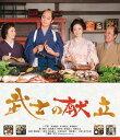 武士の献立[Blu-ray] / 邦画