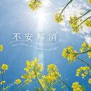 不安解消[CD] / ヒーリング