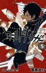ワールドトリガー 5 (ジャンプコミックス)[本/雑誌] (コミックス) / 葦原大介/著