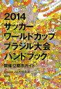 2014サッカーワールドカップブラジル大会ハンドブック 開催12都市ガイド[本/...