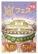 ARASHI アラフェス'13 NATIONAL STADIUM 2013[DVD] / 嵐