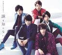 誰も知らない [DVD付初回限定盤][CD] / 嵐