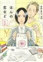 Rakuten - ほんの恋など 1 (エデンコミックス)[本/雑誌] (コミックス) / カワカミコマ/著