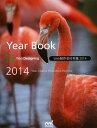 Web制作会社年鑑 2014 (Web Designing BOOKS)[本/雑誌] / WebDesigning編集部/編集 小宮佳将/編集
